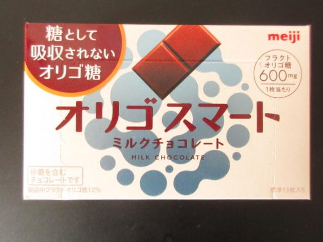 オリゴスマートミルクチョコレート