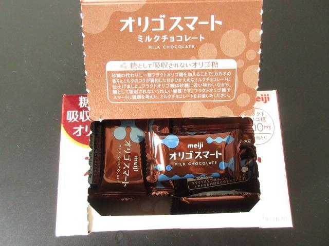 オリゴスマートミルクチョコレート 開けたところ 13枚入っています