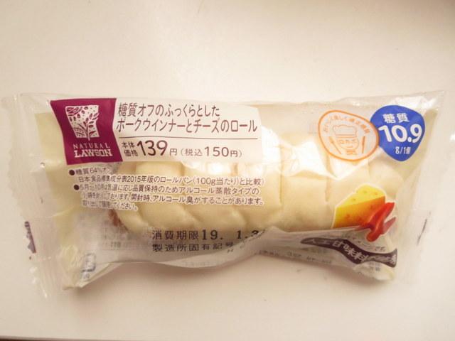 ローソン 糖質オフのふっくらとしたポークウィンナーとチーズのロール 糖質10.9g