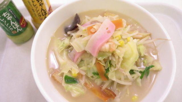 リンガーハット 野菜たっぷり食べるスープ 糖質60%オフ