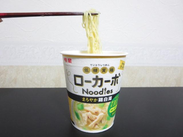 明星 ローカーボ ヌードルス 糖質10.7g 麺をあげたところ