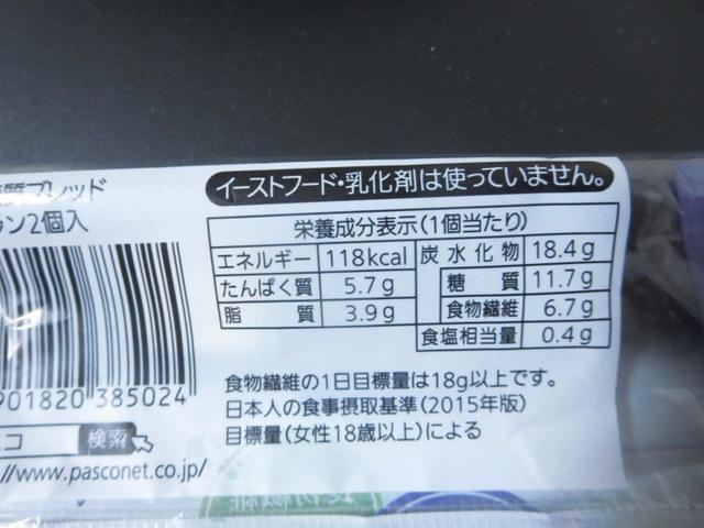 PASCO パスコ 低糖質ブレッドブラン 栄養成分表示