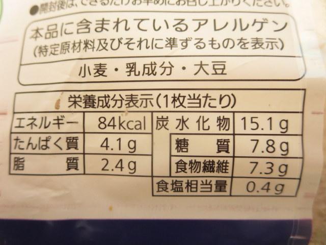 PASCO パスコ低糖質ブラン食パン 栄養成分表示