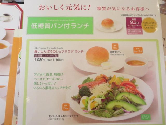 食いしんぼうのシェフサラダランチ 低糖質パン・スープ付