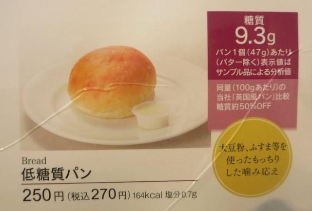 ロイヤルホストの低糖質パン 270円