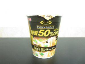 ファミマ ライザップ 生姜香る鶏白湯ラーメン