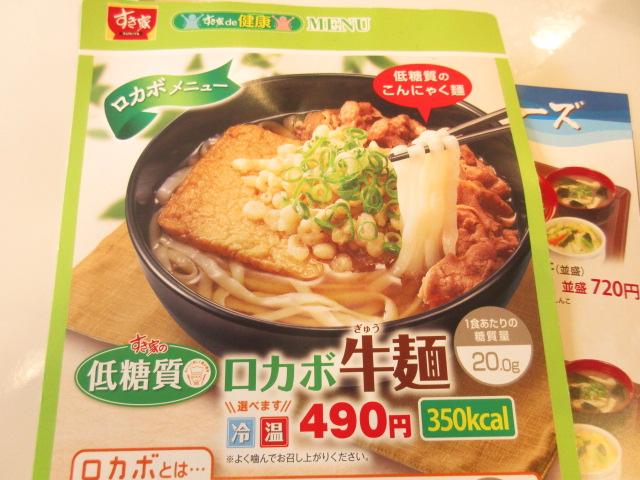 すき家低糖質 ロカボ牛麺
