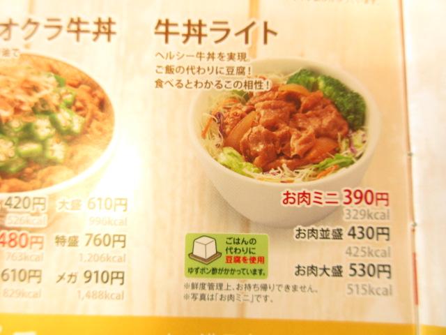 すき家牛丼ライト