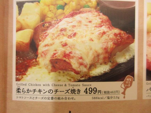 柔らかチキンのチーズ焼き メニュー画面 499円