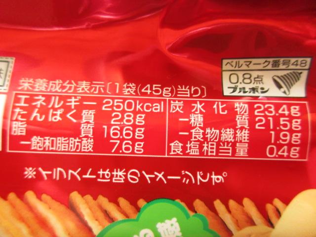 ブルボン プチポテト うすしお味 栄養成分表示