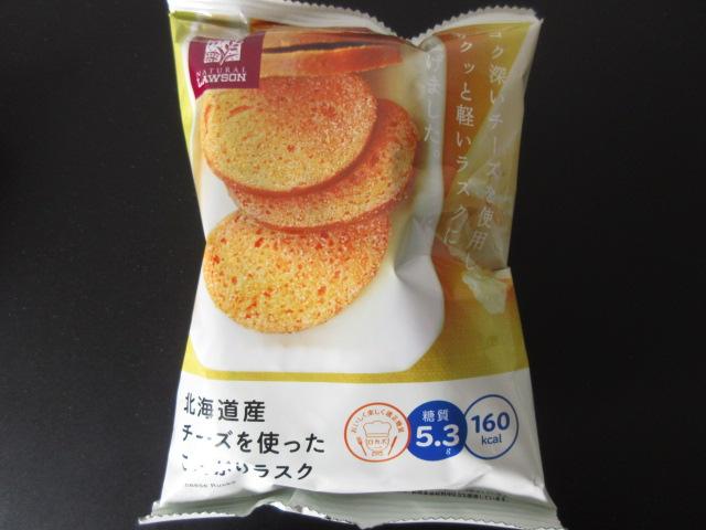 北海道産チーズを使ったこんがりラスク 糖質5.3g