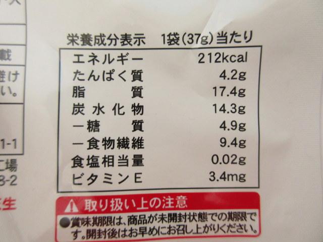 アーモンド抹茶チョコレート 栄養成分表示