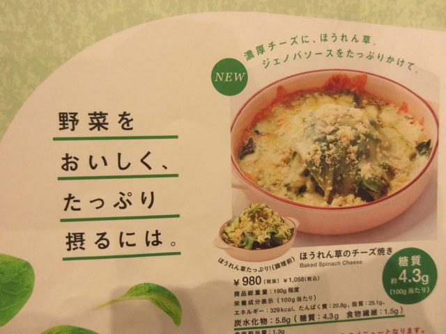 ポムの樹 糖質オフメニュー 野菜をおいしくたっぷり摂るには