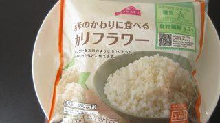 イオントップバリュのお米のかわりに食べるカリフラワー