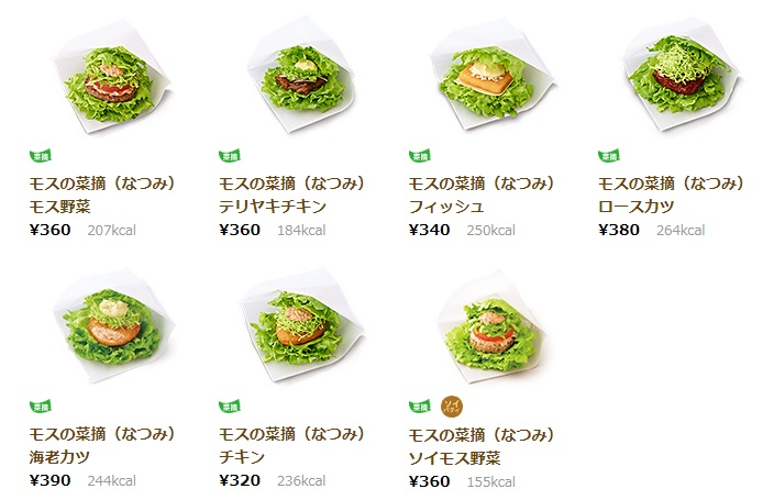 モスバーガーの菜摘(なつみ)
