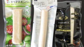 サラダチキンバー・サラダチキンスティック コンビニ3社食べ比べ