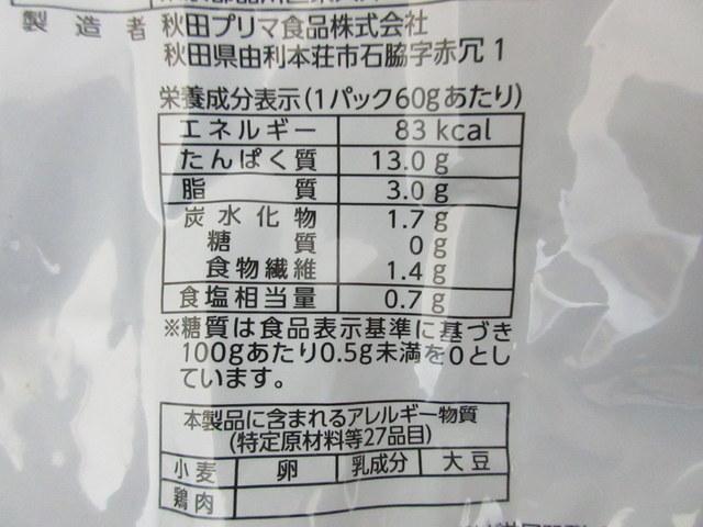 ファミリーマートRIZAP(ライザップ) サラダチキンバーブラックペッパー 栄養成分表示