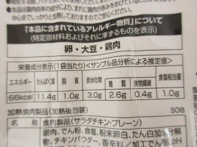 ローソン サラダチキンスティック 栄養成分表示