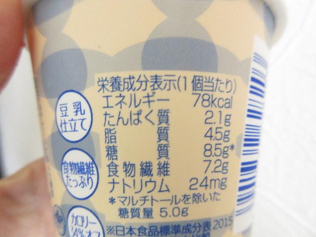 シャトレーゼ糖質70%カットのアイスバニラ 栄養成分表示