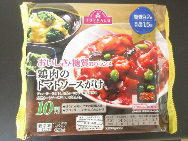 トップバリュ おいしさと糖質のバランス 鶏肉のトマトソースがけ 糖質量9.2g