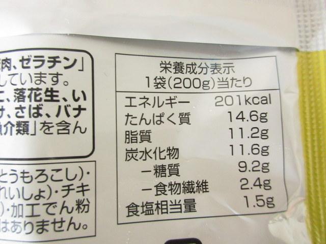 トップバリュ おいしさと糖質のバランス 鶏肉のトマトソースがけ 糖質量9.2g 栄養成分表示