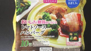 イオン トップバリュ おいしさと糖質のバランス トマトソースハンバーグ 糖質量9.8g パッケージ