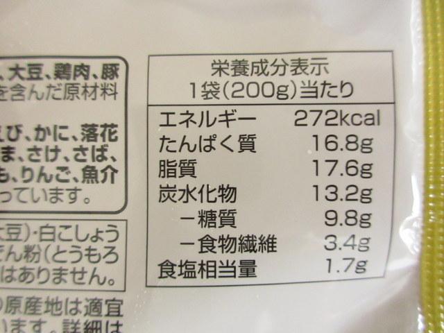 イオン トップバリュ おいしさと糖質のバランス トマトソースハンバーグ 糖質量9.8g 栄養成分表示