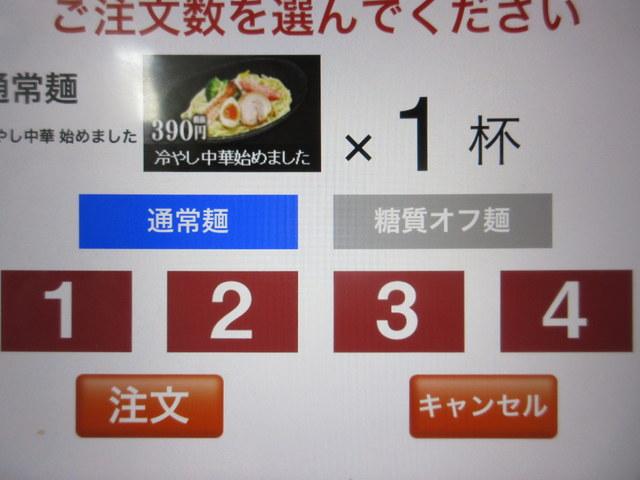 くら寿司 糖質オフメニュー 注文方法
