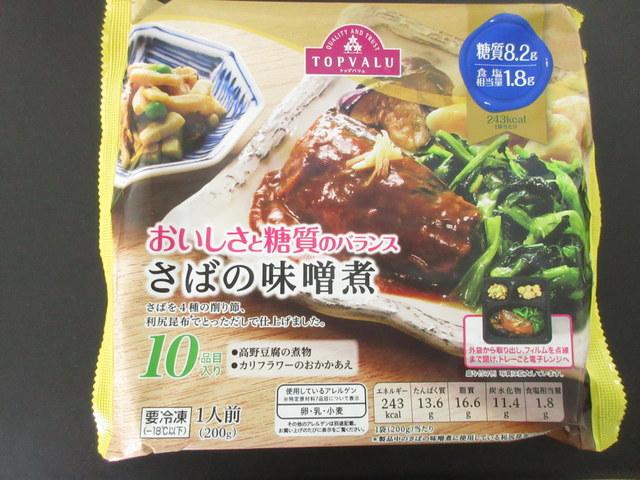 イオン トップバリュ おいしさと糖質のバランス さばの味噌煮 冷凍弁当