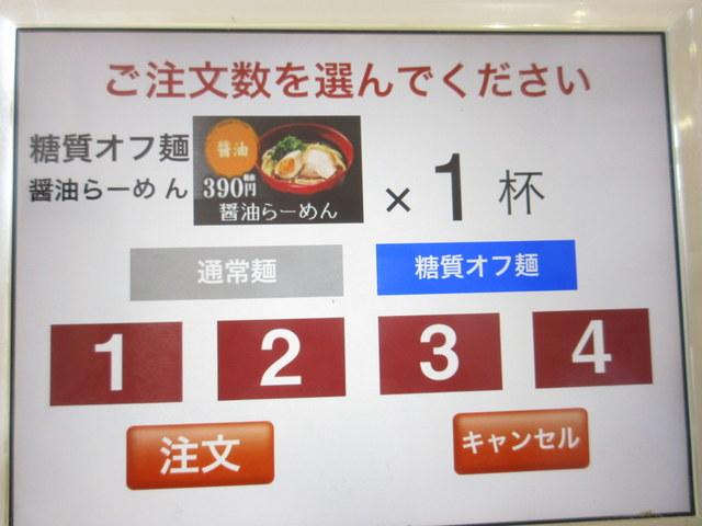 くら寿司 醤油ラーメン 通常麺 糖質オフ麺を選べる