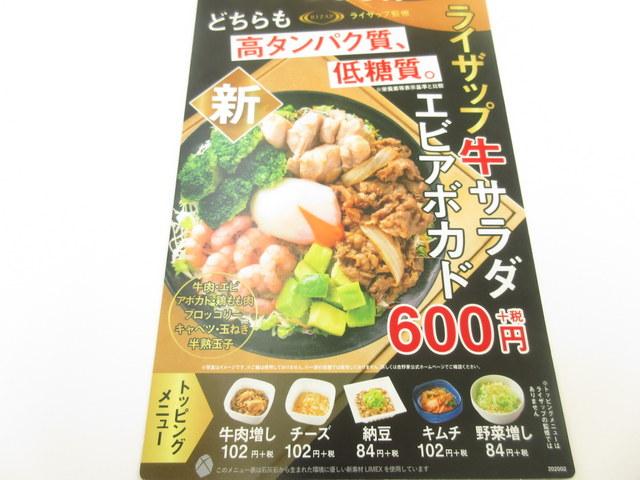ライザップ牛サラダ エビアボカド 600円プラス税