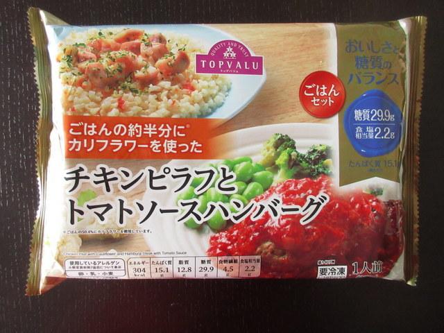 イオントップバリュ 冷凍弁当 おいしさと糖質のバランス チキンピラフとトマトソースハンバーグ 糖質29.9g パッケージ