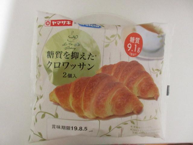 ヤマザキ×ウエルシア 糖質を抑えたクロワッサン 2個入 パッケージ