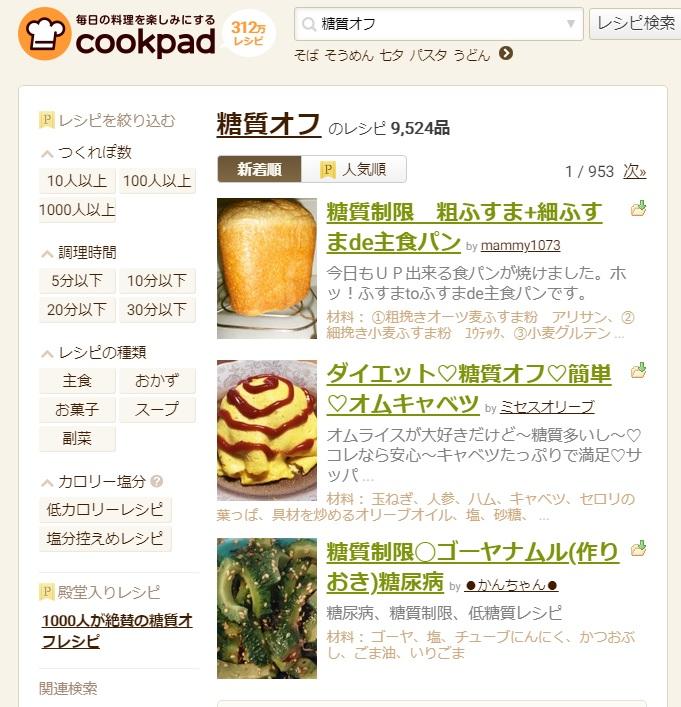 cookpad 糖質オフで検索