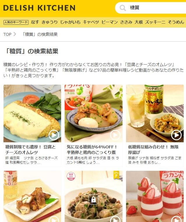 動画レシピサイト「デリッシュキッチン」で糖質を検索