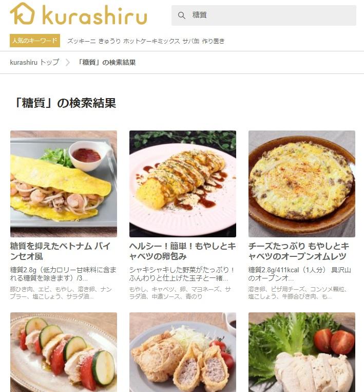 動画レシピサイト「kurashiru」 糖質で検索