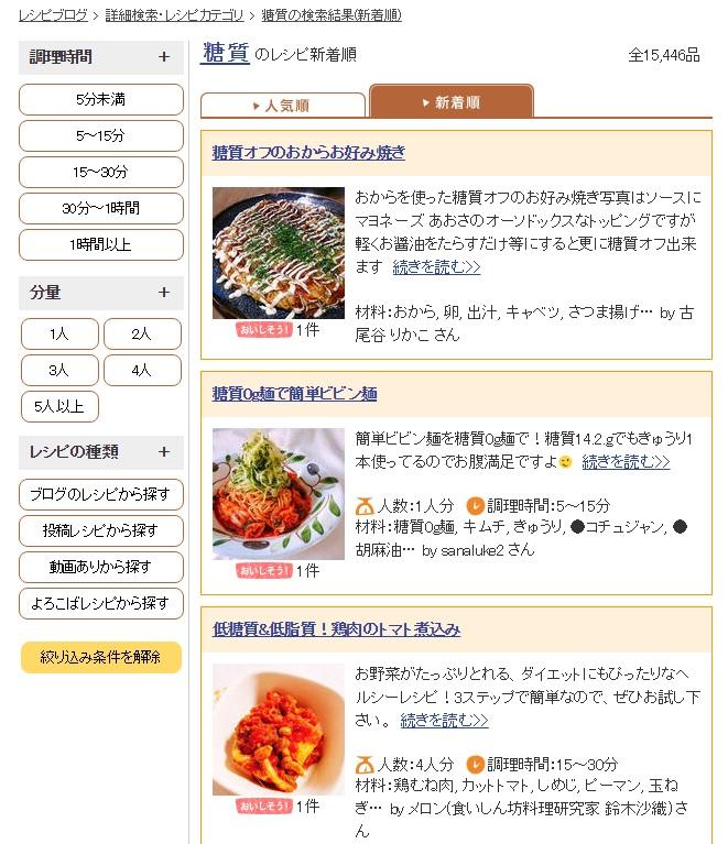 レシピブログ 糖質で検索結果