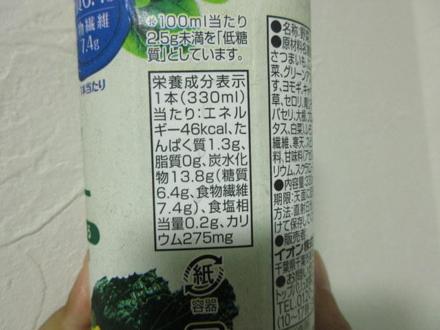 イオントップバリュ低糖質グリーンスムージー 糖質量 栄養成分表示
