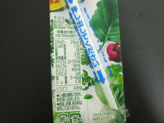 カゴメ野菜ジュース糖質オフ 栄養成分