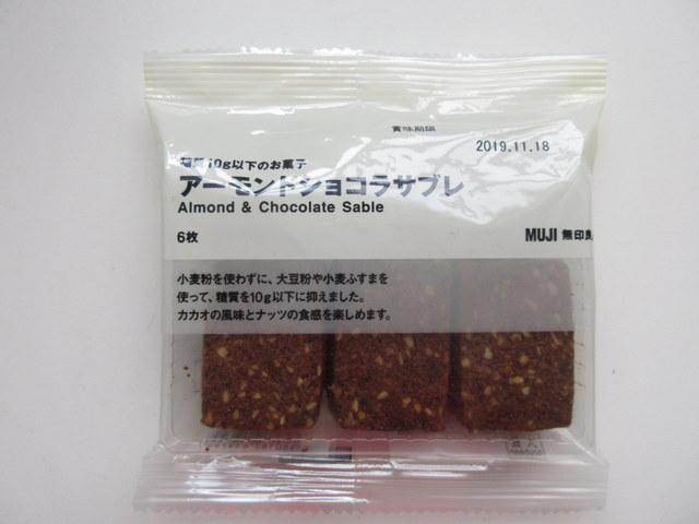 無印良品 糖質10g以下のお菓子 アーモンドショコラサブレ