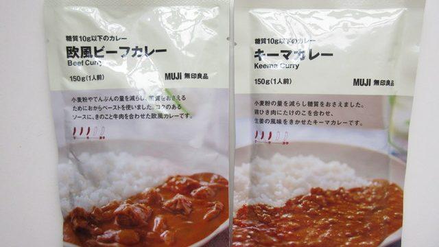 無印良品の糖質10g以下のカレー パッケージ