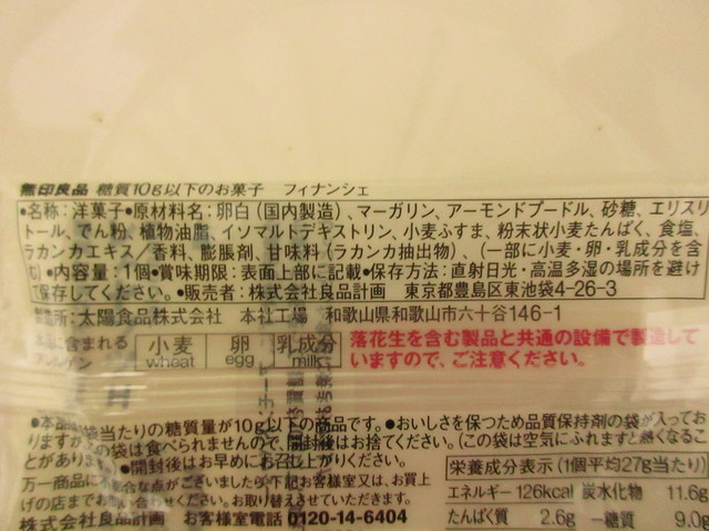 無印良品 糖質10g以下のお菓子 フィナンシェ 原材料名