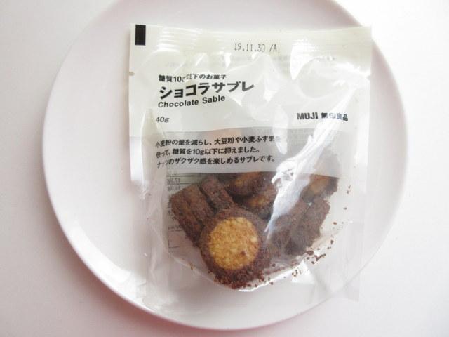 無印良品 糖質10g以下のお菓子 ショコラサブレ