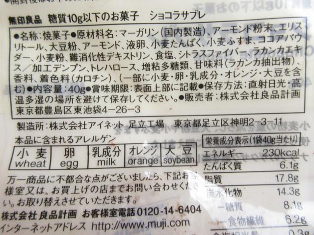 無印良品 糖質10g以下のお菓子 ショコラサブレ 原材料名