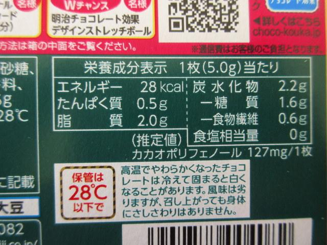 明治チョコレート効果 CACAO 72% 栄養成分表示