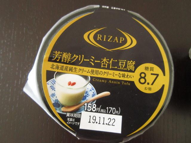 ライザップ(RIZAP)コラボの  芳醇クリーミー杏仁豆腐