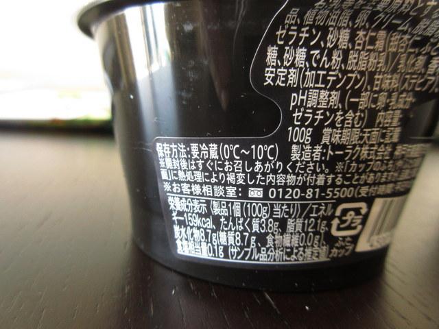 ライザップ(RIZAP)コラボの  芳醇クリーミー杏仁豆腐 栄養成分表示