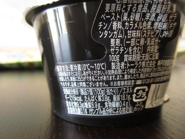 ライザップ(RIZAP)コラボの 渋皮マロンのプリン 栄養成分表示