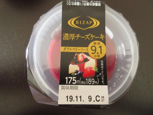 ライザップ(RIZAP)コラボの  濃厚チーズケーキ