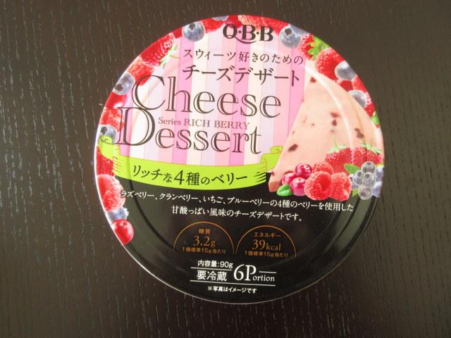 QBB チーズデザート リッチな4種のベリー パッケージ